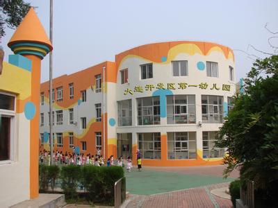 大连经济技术开发区第一幼儿园