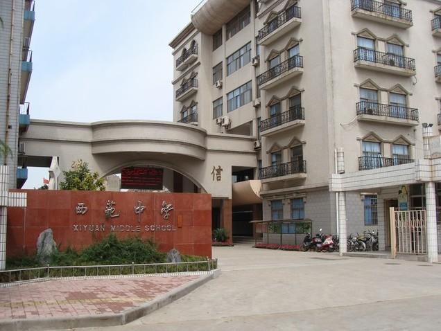 江苏省重点中学排名_徐州市西苑中学照片-学校-我要搜学网