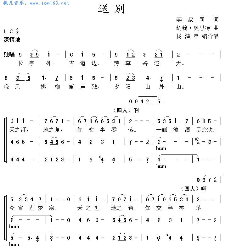 送别乐谱简单版