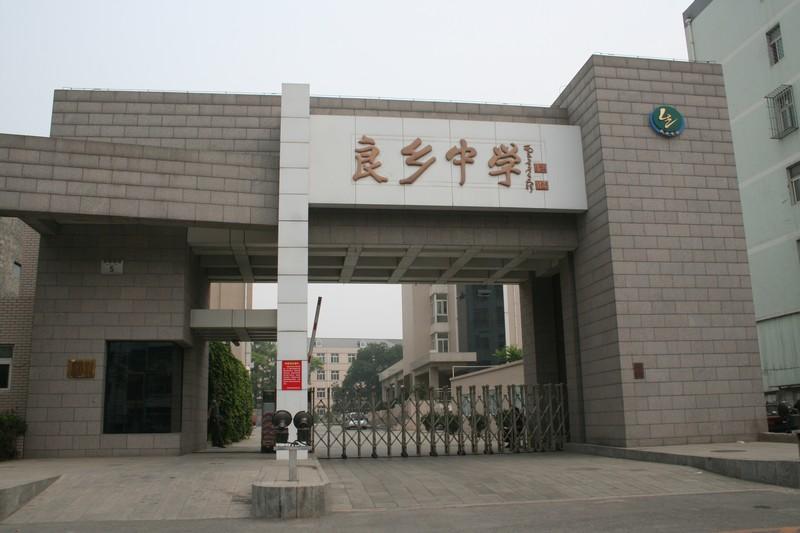 北京市房山区良乡中学照片-学校
