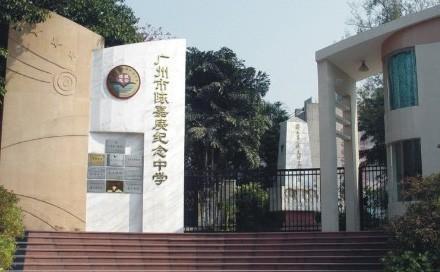 湾区陈嘉庚纪念中学 原广州市第三十中学 照片 学校 我要搜学网图片