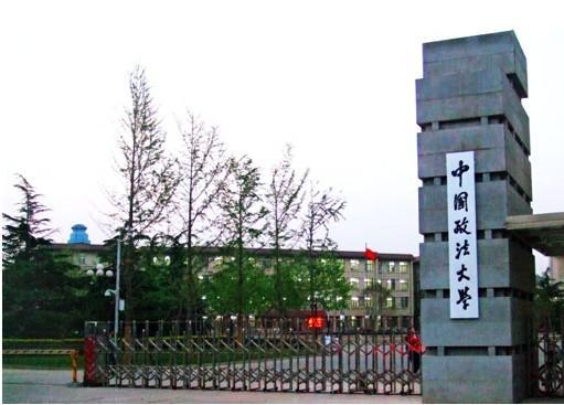 中国政法大学法学院相册