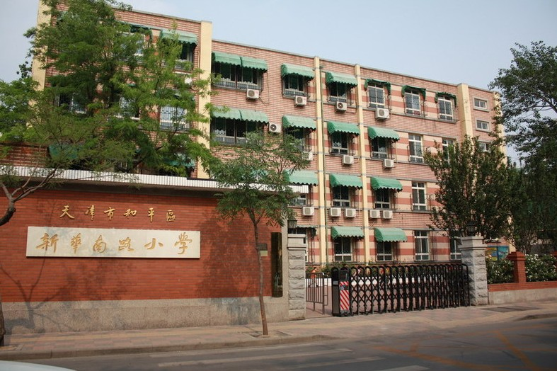 天津市和平区_天津市和平区新华南路小学照片-学校-我要搜学网