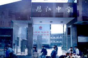 永丰县恩江中学网_吉安市永丰县中学名录-我要搜学网