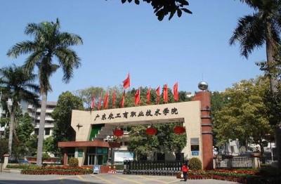 广东农工商职业技术学院哪个校区比较好