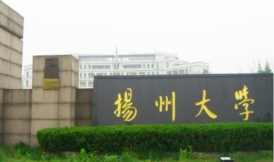 扬州大学 手绘画