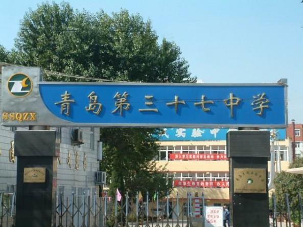青岛第三十七中学(青岛志成实验中学)照片-学校-我要