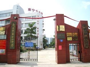 >南宁市第十七中学相册填怎么通知书初中图片