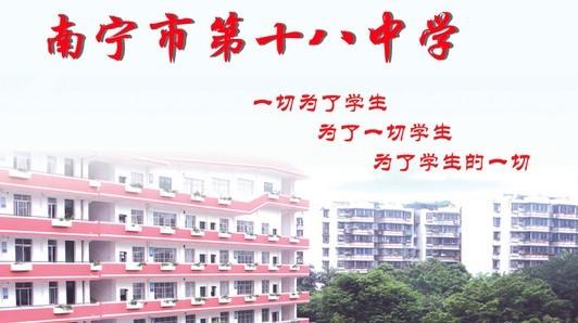 >南宁市第十八中学初中相册作文myday图片
