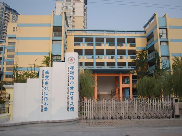 南京市鼓楼区小学名录-我要搜学网