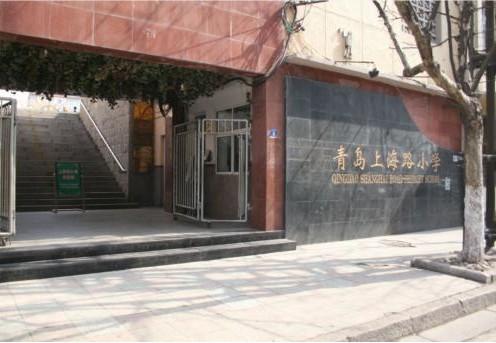 青岛市市北区上海路小学照片-学校-我要搜学网