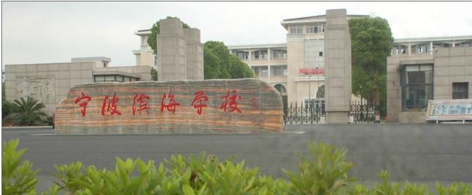 宁波象山县滨海学校
