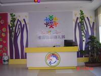 青岛蓝牙幼儿园