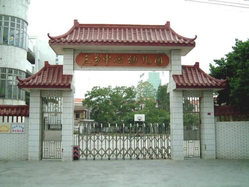 中山三乡镇属于中山哪个区
