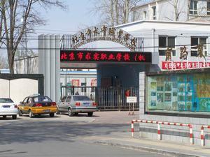 北京市求实职业学校_北京市求实职业学校(望京校区)照片-学校-我要搜学网