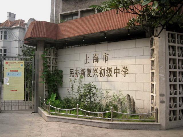 上海市民办新评分初级中学复兴视频教学视频教学操练啦初中啦图片