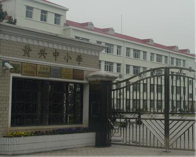 上海杨浦区民办小学_