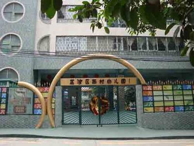1952年2月改为广州越秀师范学校附设幼儿园.