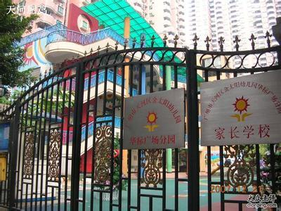 广州市番禺区公办幼儿园名录-我要搜学网