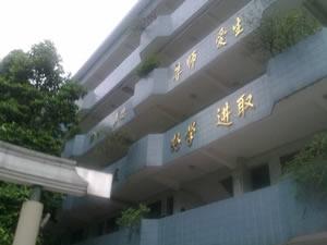 广州市第四中学初中部 原32中 照片 学校 我要搜学网图片