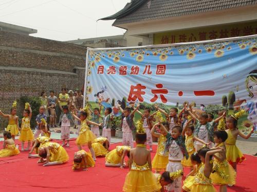 华县月亮船幼儿园